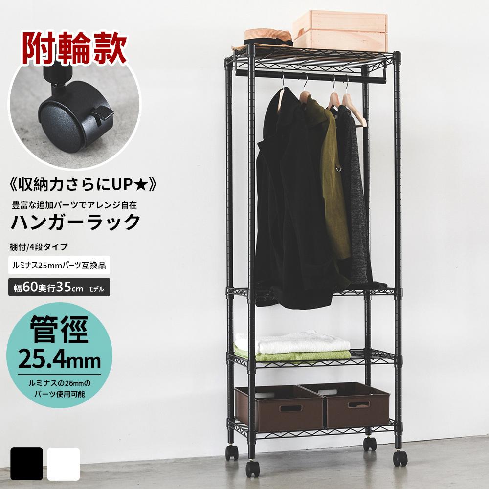 Peachy Life 鐵力士烤漆四層衣櫥附輪-60X35X150(2色可選)烤漆黑
