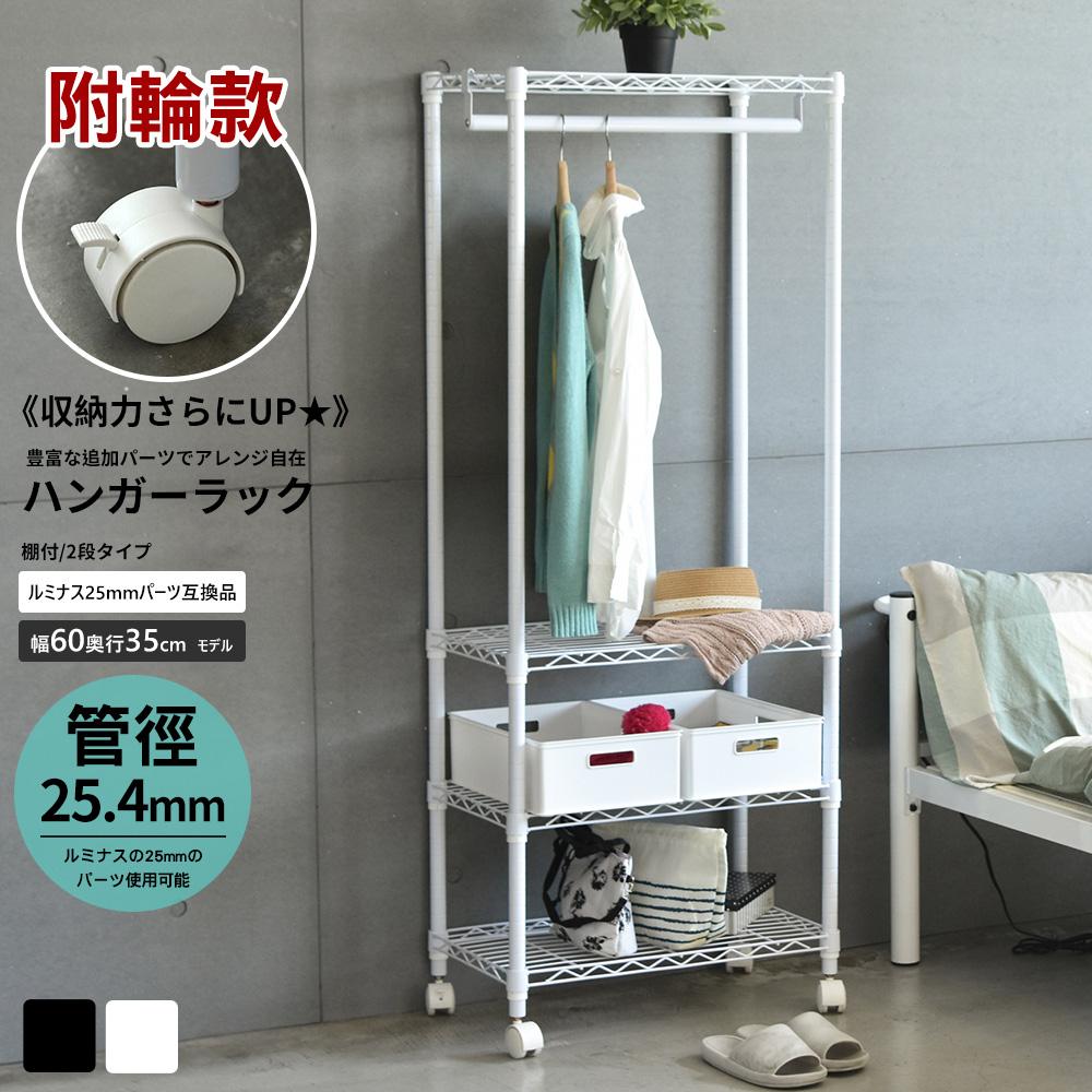 Peachy Life 鐵力士烤漆四層衣櫥附輪-60X35X150(2色可選)烤漆白