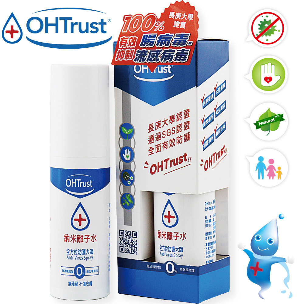 【OHTrust】納米離子水全方位防護大師Anti-Virus Spray 100ml/36瓶入(抗菌殺菌)