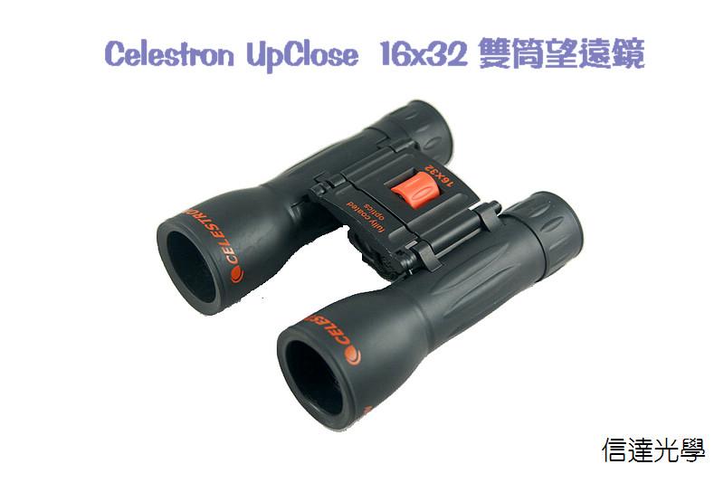 信達光學 Celestron Upclose 16x32 雙筒望遠鏡 ( 演唱會最適用)