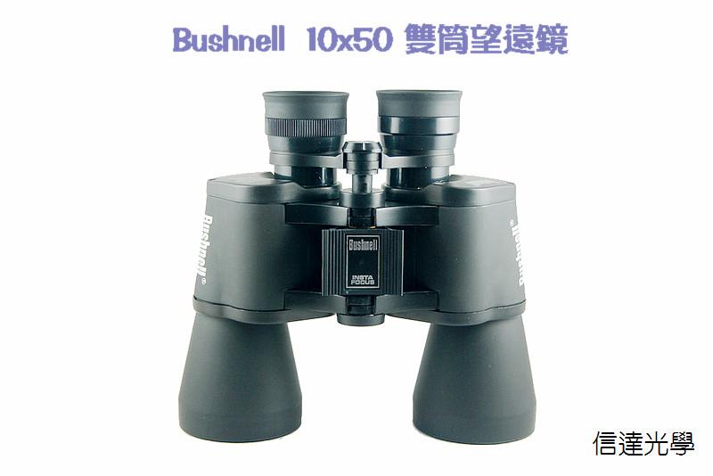 信達光學 Bushnell 10x50高級雙筒望遠鏡