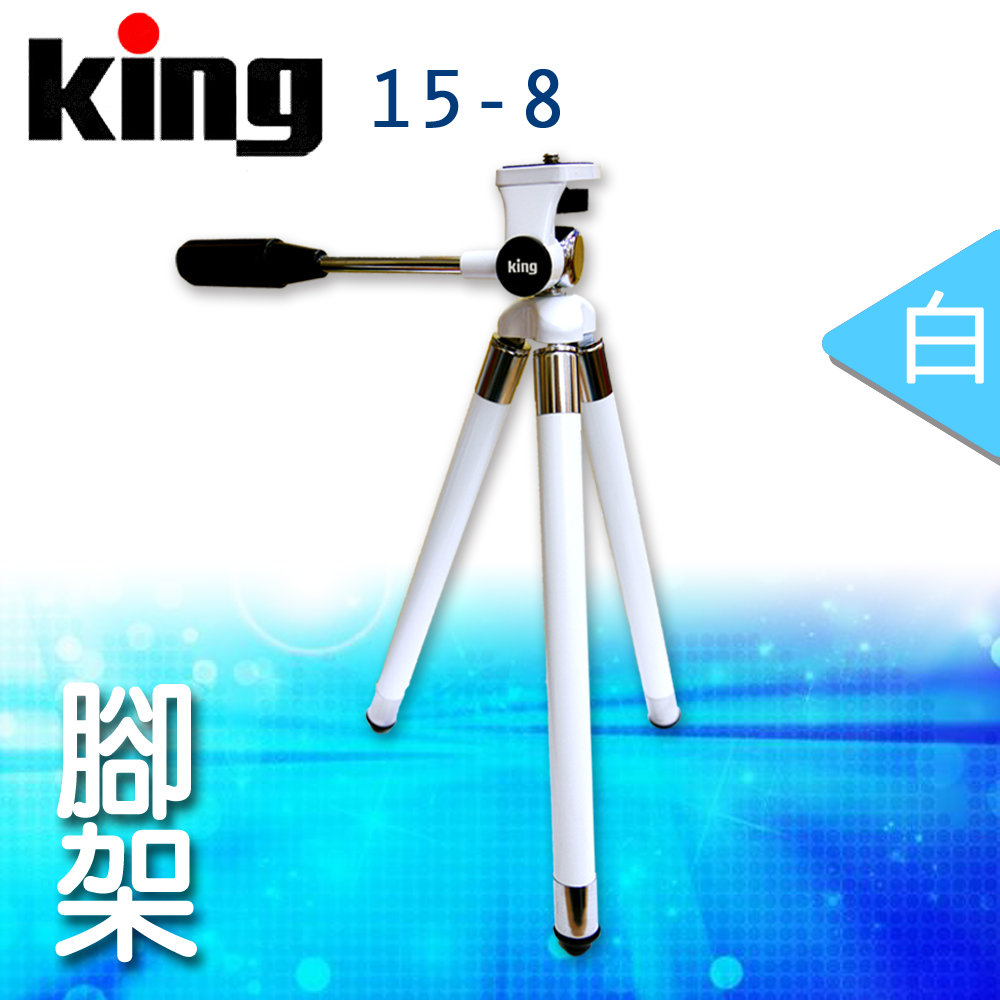 日本 King Triangle 15-8節 銅管三腳架白色