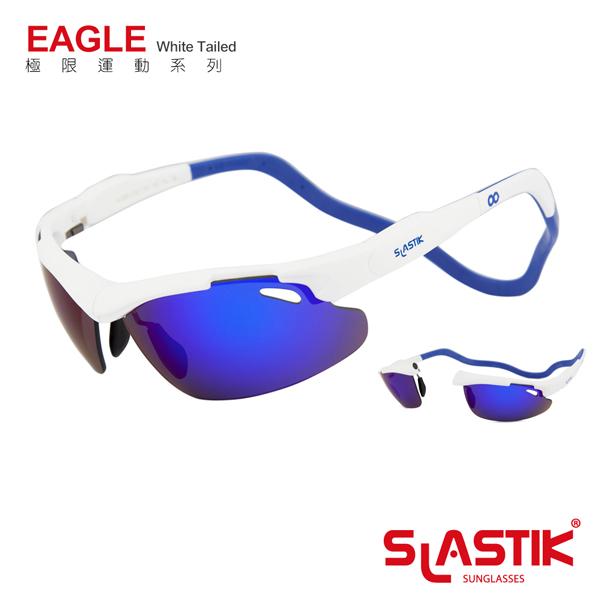【SLASTIK】全功能型運動太陽眼鏡 EAGLE極限運動系列(White Tailed)