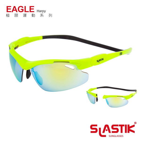 【SLASTIK】全功能型運動太陽眼鏡 EAGLE極限運動系列(Harpy)