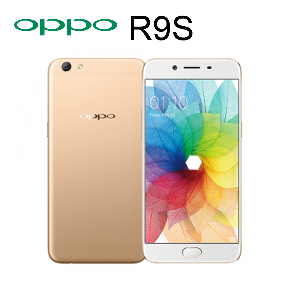OPPO R9s 八核心5.5吋雙卡機(4G/64G)※贈5200行電+手機支架+內附果凍套※金