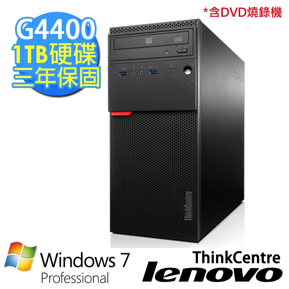 【Lenovo】ThinkCentre M700 G4400雙核心4G/1TB/Win7Pro/光碟燒錄機 高行動效能 桌上型電腦(10GQA043TW)