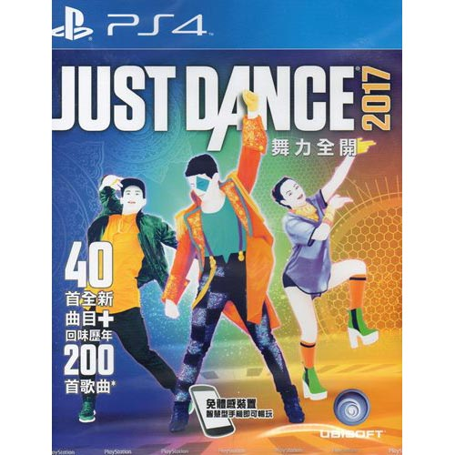 PS4 Just Dance 舞力全開 2017 (中文版)