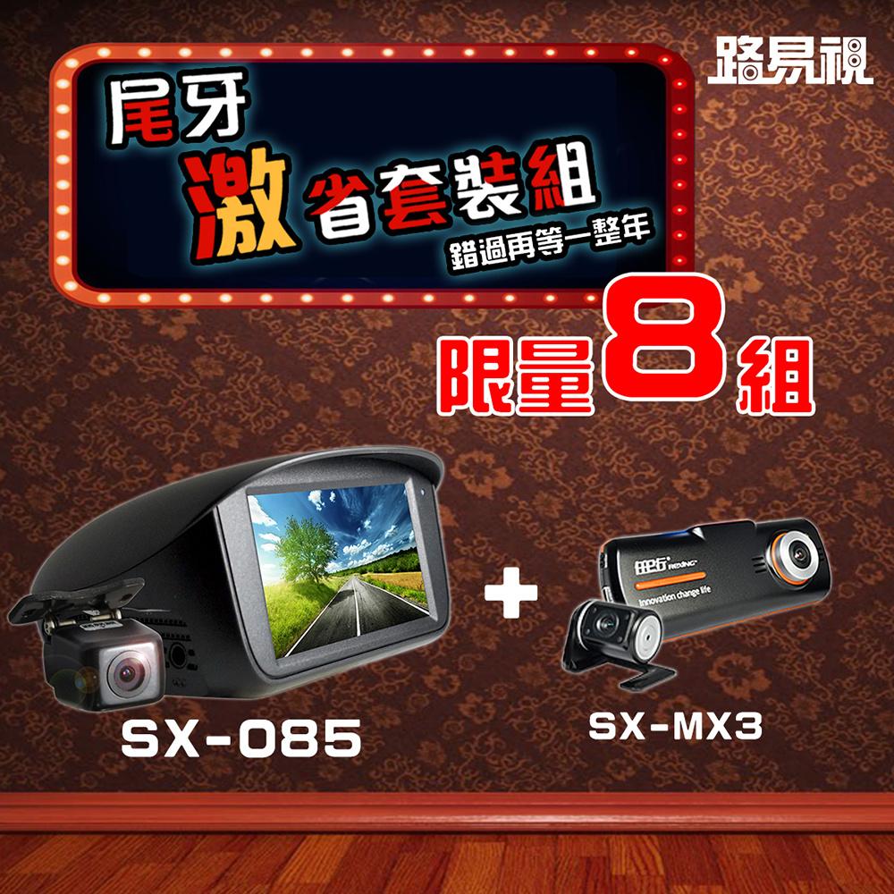 【尾牙激省套裝組#1】路易視 085 SONY鏡頭機車行車記錄器+MX3 FULL HD汽車行車記錄器(32G記憶卡 * 1)