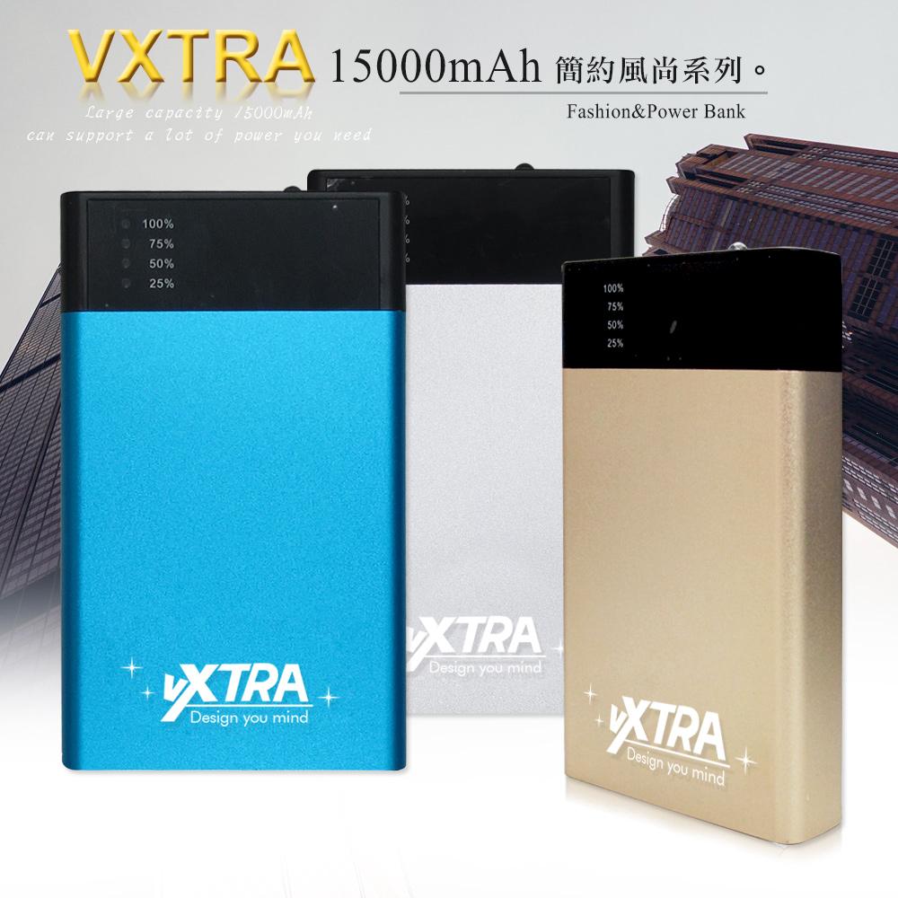韓國三星電芯、台灣製 VXTRA 簡約風尚系15000mah 鋁合金雙輸出行動電源風尚藍