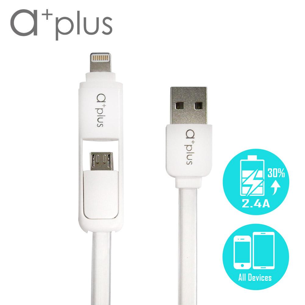 a+plus Apple Lightning 8Pin / Micro USB二合一變型極速充電傳輸線 (ACB-023)(White)