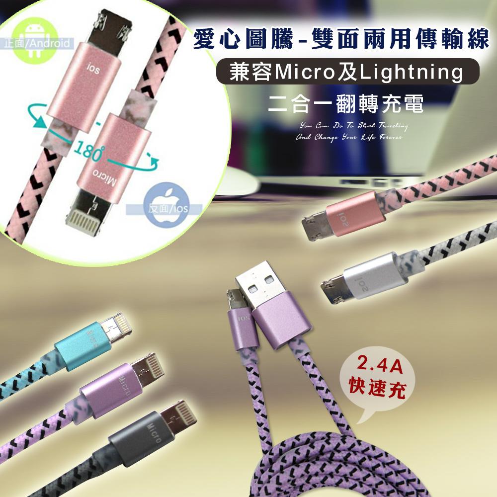 Mezone iPhone 8pin/micro USB 愛心圖騰 雙面兩用傳輸充電線(1.5M)芭比粉