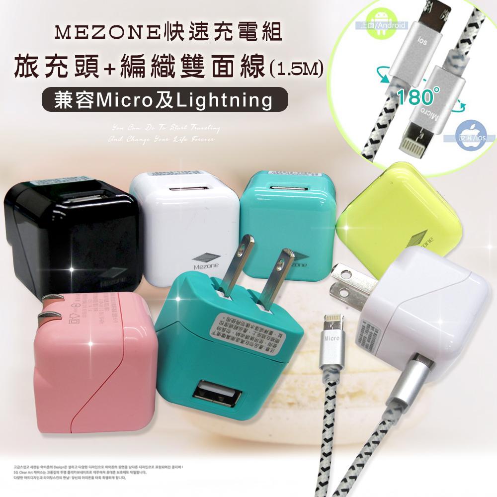 Mezone iPhone 8pin/micro USB 馬卡龍雙面旅充組 旅充頭+雙面兩用傳輸充電線-銀(1.5M)騎士黑+銀線