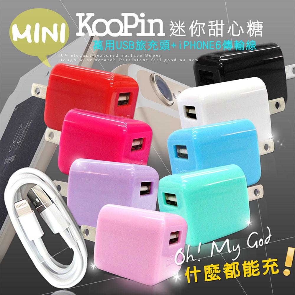 KooPin iPhone 7 plus/6s ios 專用 迷你甜心糖USB旅充組 (USB旅充頭+ios線)唇紅+ios線