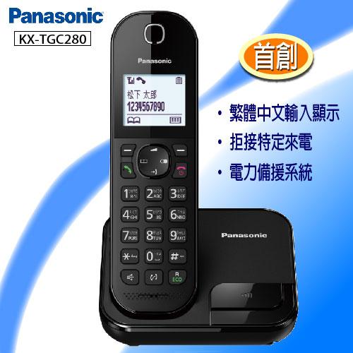 國際牌Panasonic DECT中文顯示數位無線電話 KX-TGC280F
