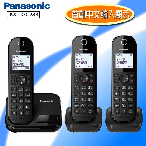 國際牌Panasonic DECT中文顯示數位無線電話三子機 KX-TGC283F