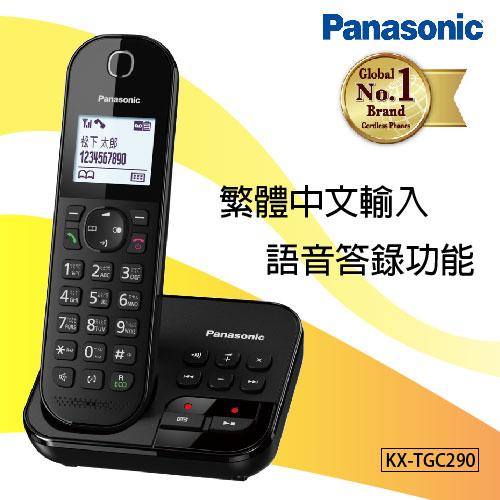 國際牌Panasonic DECT中文顯示答錄功能數位無線電話 KX-TGC290F