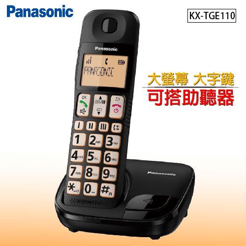 國際牌Panasonic DECT大螢幕大字鍵助聽功能 數位無線電話 KX-TGE110F