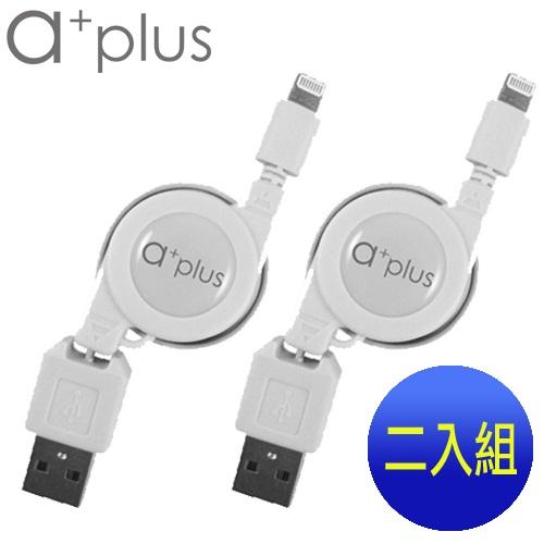 a+plus Apple Lightning 8pin充電/傳輸伸縮捲線【支援最新IOS版本】二入促銷組白+白