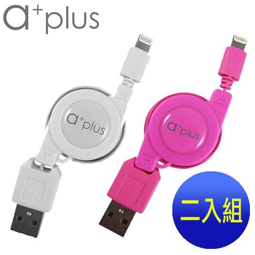 a+plus Apple Lightning 8pin充電/傳輸伸縮捲線【支援最新IOS版本】二入促銷組白+桃