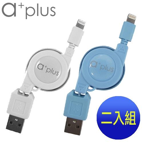 a+plus Apple Lightning 8pin充電/傳輸伸縮捲線【支援最新IOS版本】二入促銷組白+藍