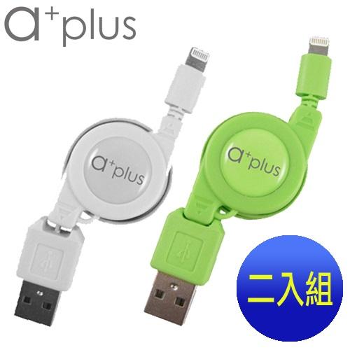 a+plus Apple Lightning 8pin充電/傳輸伸縮捲線【支援最新IOS版本】二入促銷組白+綠