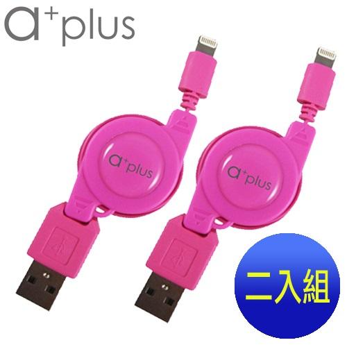 a+plus Apple Lightning 8pin充電/傳輸伸縮捲線【支援最新IOS版本】二入促銷組桃+桃