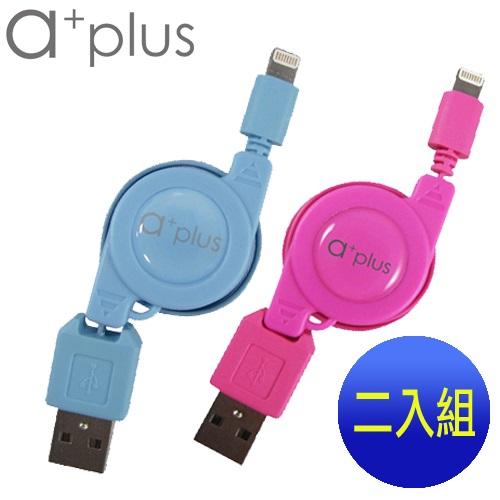 a+plus Apple Lightning 8pin充電/傳輸伸縮捲線【支援最新IOS版本】二入促銷組桃+藍