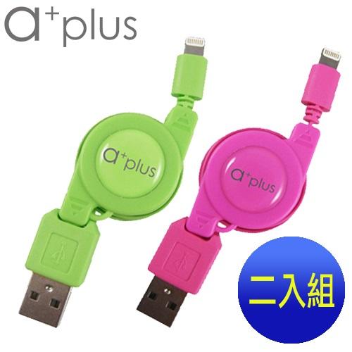 a+plus Apple Lightning 8pin充電/傳輸伸縮捲線【支援最新IOS版本】二入促銷組桃+綠