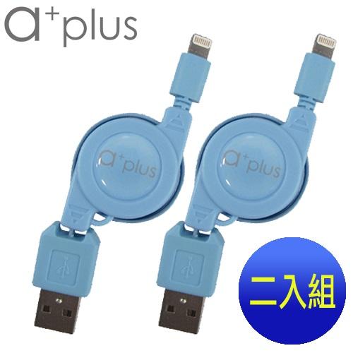 a+plus Apple Lightning 8pin充電/傳輸伸縮捲線【支援最新IOS版本】二入促銷組藍+藍