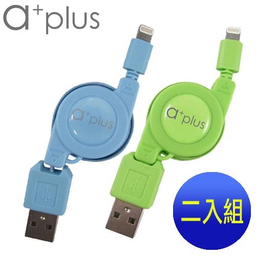a+plus Apple Lightning 8pin充電/傳輸伸縮捲線【支援最新IOS版本】二入促銷組藍+綠