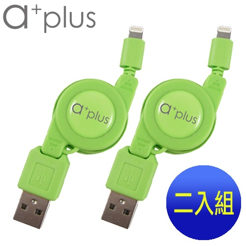 a+plus Apple Lightning 8pin充電/傳輸伸縮捲線【支援最新IOS版本】二入促銷組綠+綠