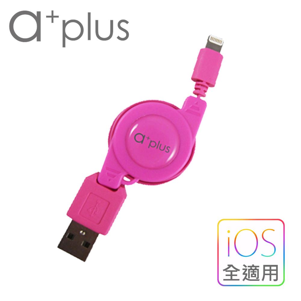 a+plus Apple Lightning 8Pin 伸縮捲線/充電線 【支援最新iOS版本】蜜桃紅