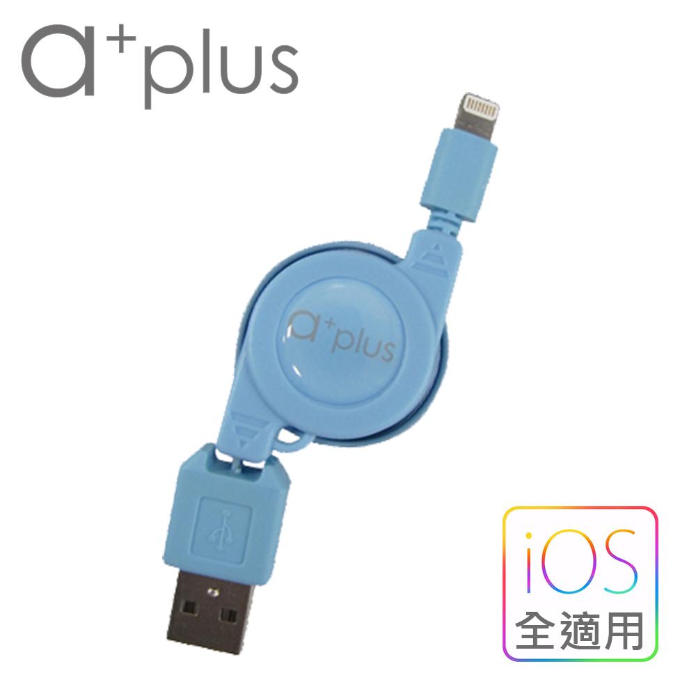 a+plus Apple Lightning 8Pin 伸縮捲線/充電線 【支援最新iOS版本】天空藍