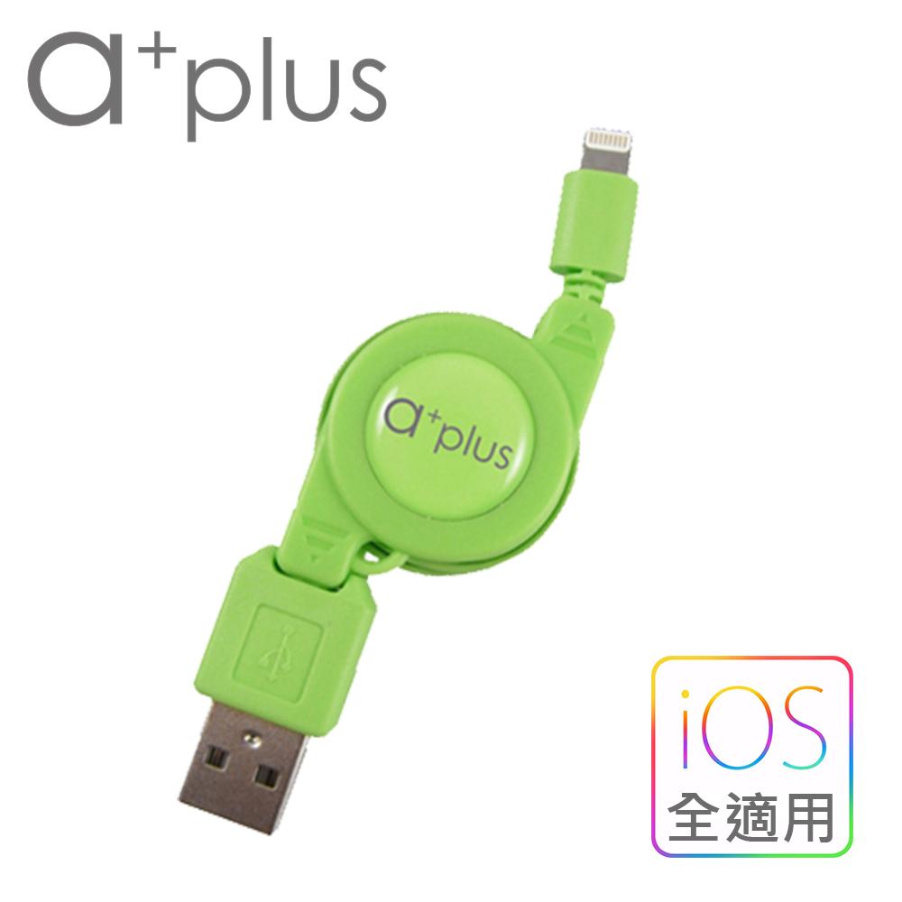 a+plus Apple Lightning 8Pin 伸縮捲線/充電線 【支援最新iOS版本】蘋果綠