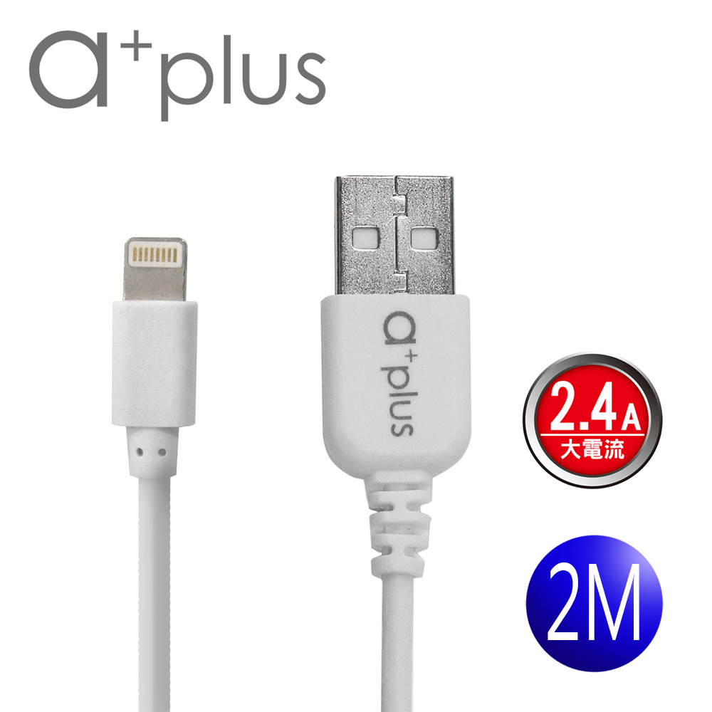 a+plus USB to Apple Lighting 8 Pin 急速充電/傳輸線2M (ACB-062)