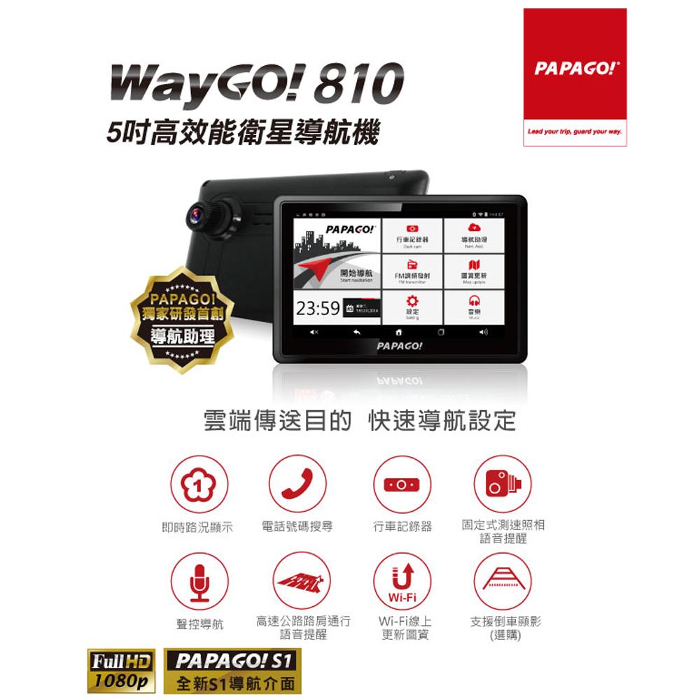 PAPAGO!WayGO 810  5吋WI-FI衛星導航行車紀錄器+16G卡+螢幕擦拭布黑色