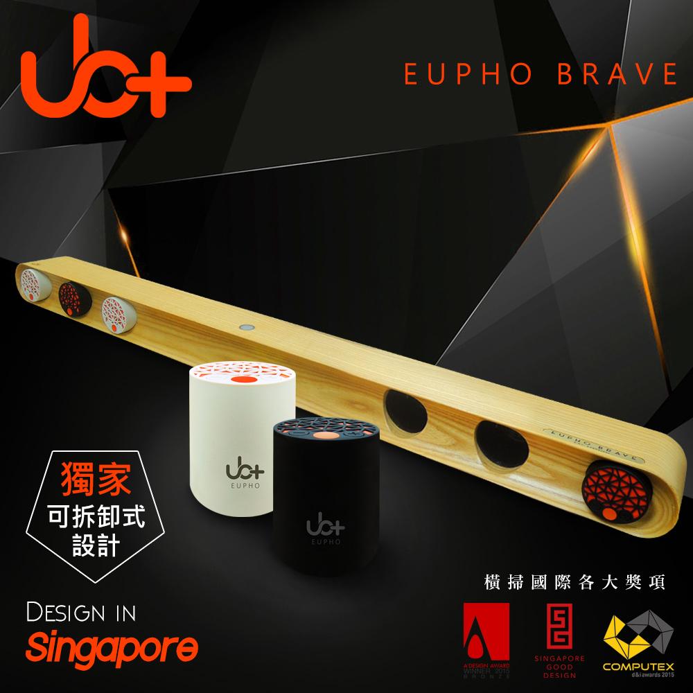 【新加坡UB+】原木模組化立體音藍牙劇院EUPHO BRAVE黑灰各3入+原木音箱