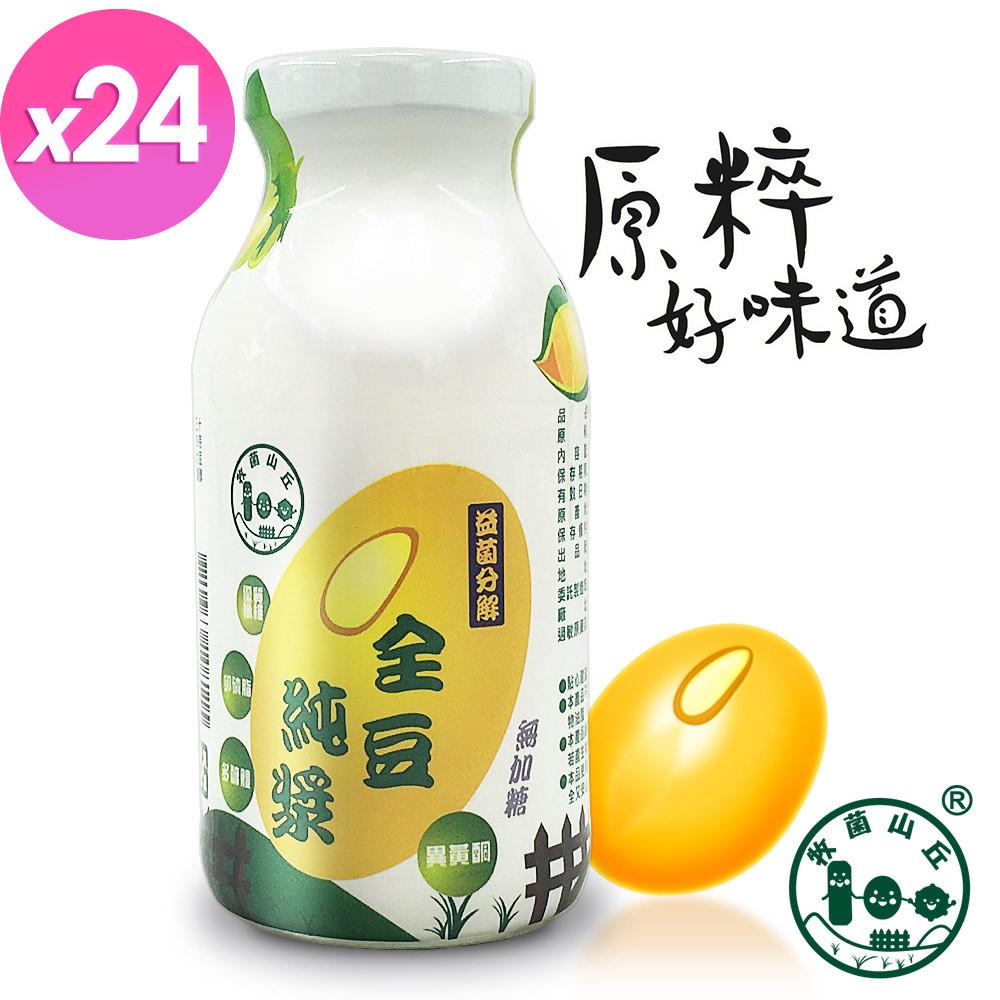 《牧菌山丘》全豆純漿(無糖)-極品豆纖維濃豆漿24罐
