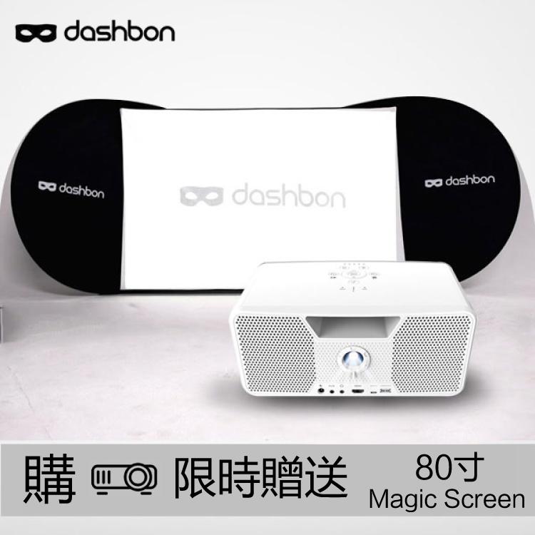 美國 Dashbon Flicks 行動無線藍芽喇叭投影劇院 (140WH) 限時贈送80寸布幕140WH