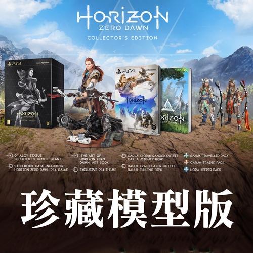 PS4 地平線:期待黎明-中文珍藏模型版