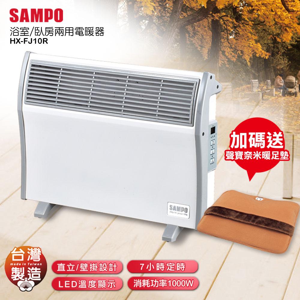 SAMPO聲寶 浴室臥房兩用電暖器 HX-FJ10R 送時尚奈米暖足墊 HX-FC07G