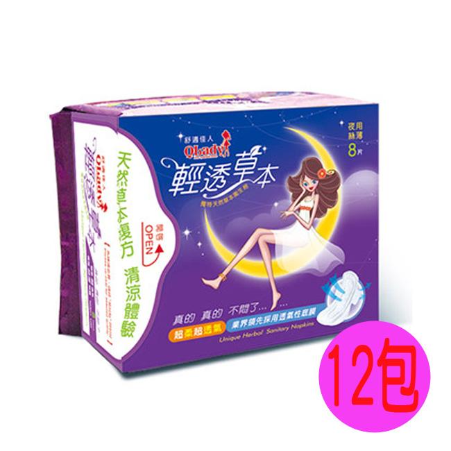 Qlady舒適佳人 草本衛生棉-夜用超值組(12包入)