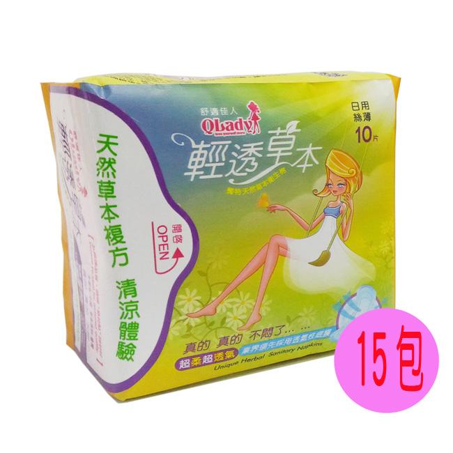 Qlady舒適佳人草本衛生棉-日用超值組(15包入)