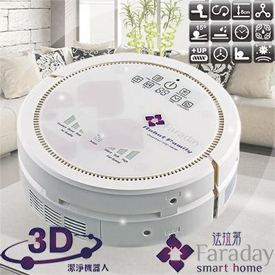 【Faraday 法拉第】3D潔淨機器人(掃拖地機器人)。時尚白