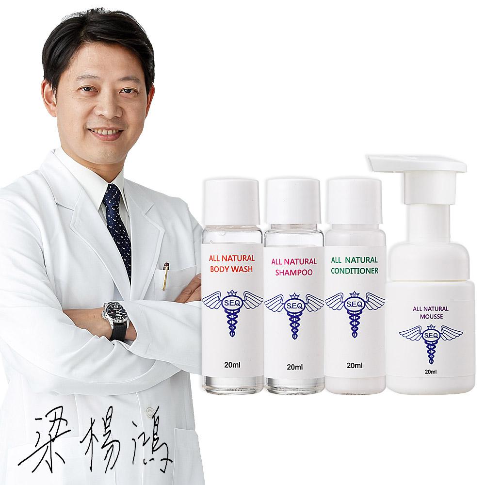 S.E.Q. 梁楊鴻把關-極緻天然清潔體驗4件組