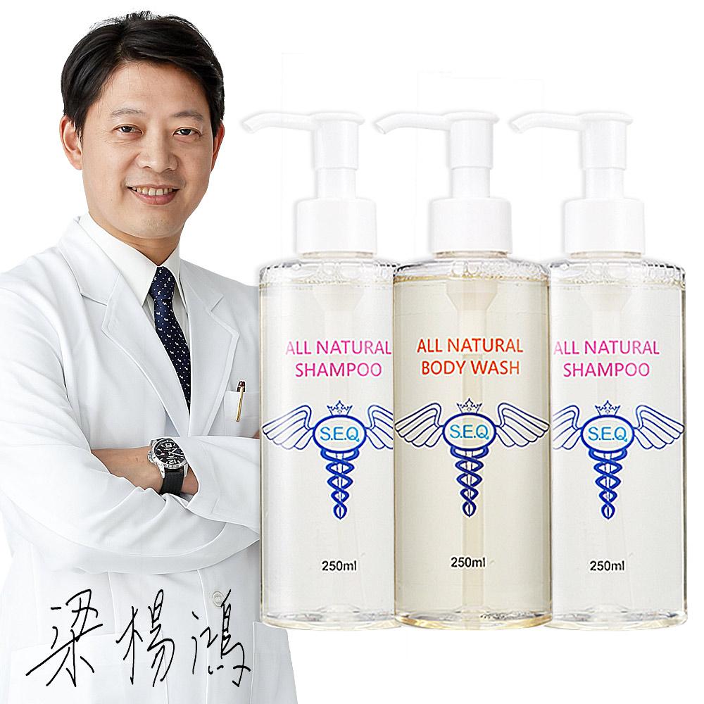 S.E.Q. 梁楊鴻把關-極緻天然清潔超值3件組