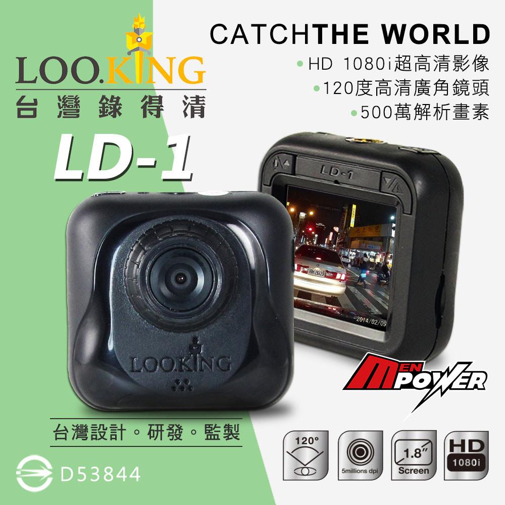 錄得清 LD-1 HD1080i 全高清影像 行車紀錄器 (送16GC10記憶卡+開關三孔擴充座)