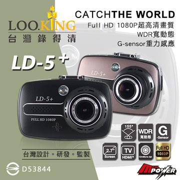錄得清 LooKing LD5+ Full HD 1080P 全高清影像行車紀錄器 (送32GC10記憶卡+全省基本免費安裝)黑色