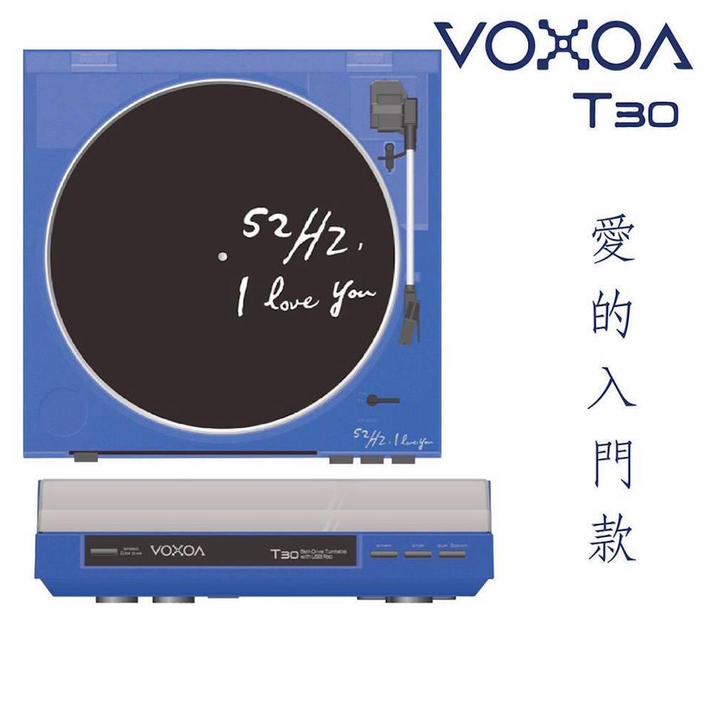 [好感音樂]52Hz , I Love You x VOXOA T30 電影紀念黑膠唱盤/愛的入門款