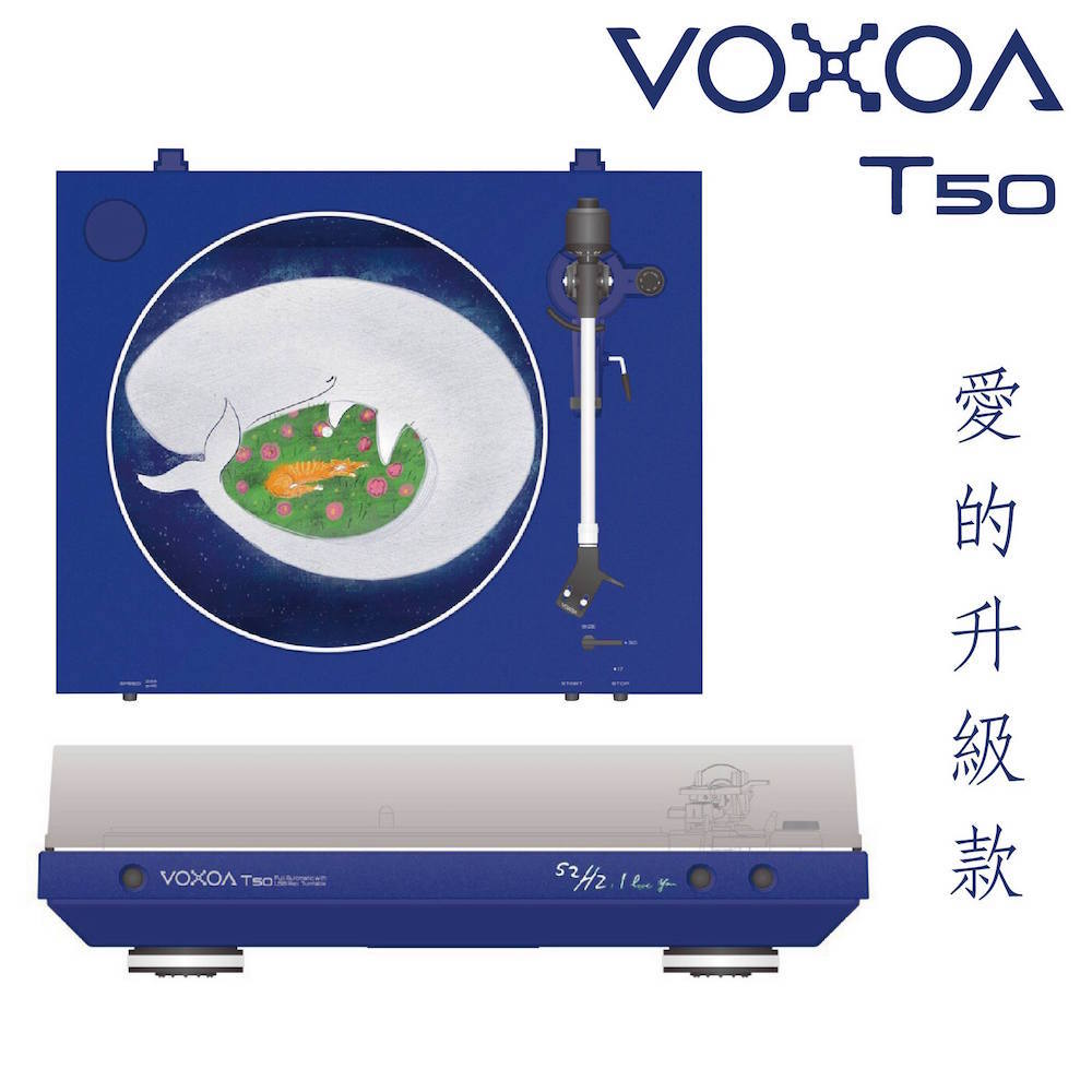 [好感音樂]52Hz , I Love You x VOXOA T50 電影紀念黑膠唱盤/愛的升級款